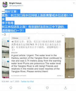 07JUL20, China River Warning